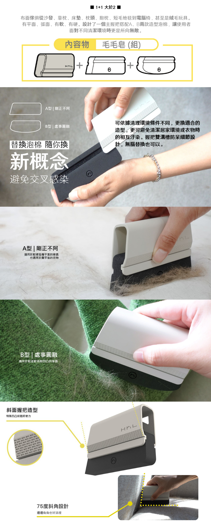 HhL Design   毛毛皂-布面除毛橡皮擦組(檸檬甜酒黃)