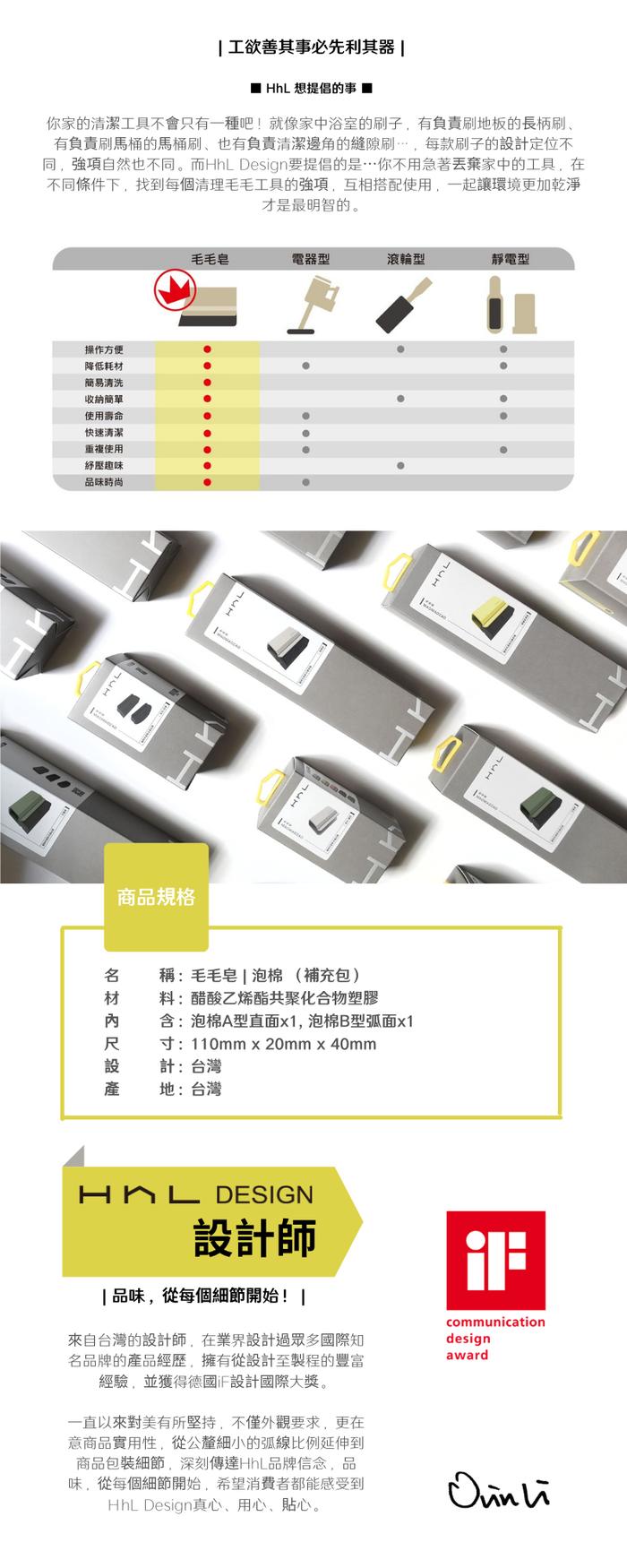 HhL Design | 毛毛皂-泡棉補充包(配件)