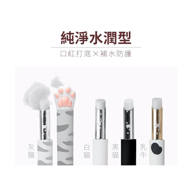 CATISS愷締思|貓掌護唇膏 - 灰貓純淨水潤 3g