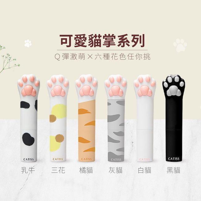 Catiss愷締思| 貓掌護唇膏 - 三花潤色粉紅 3g