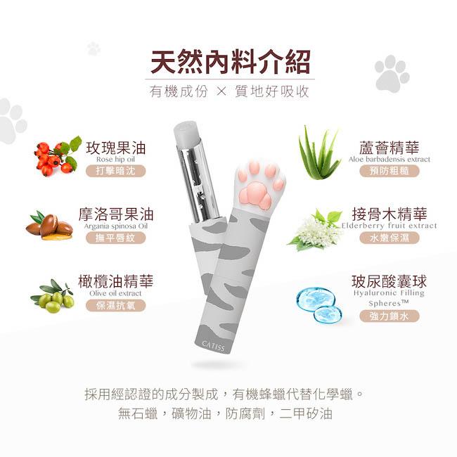 Catiss愷締思|貓掌護唇膏 - 乳牛純淨水潤 3g