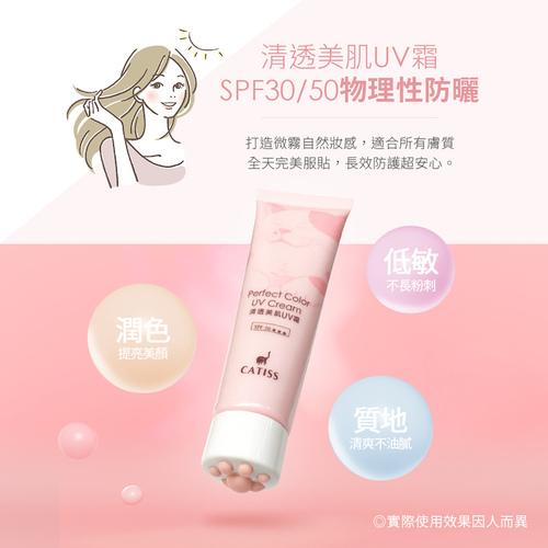 CATISS愷締思 清透美肌UV霜SPF30 30ml