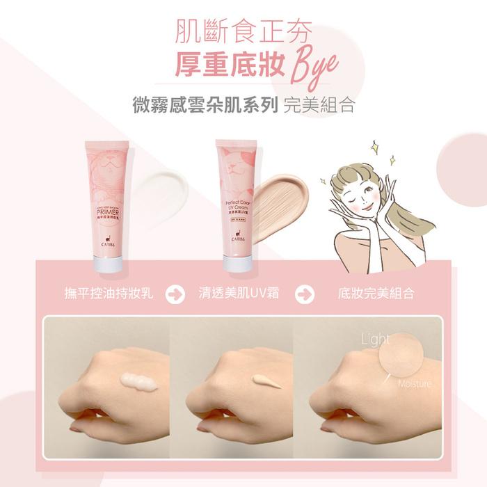 CATISS愷締思|雲朵肌養成組(持妝乳+美肌UV霜SPF50)