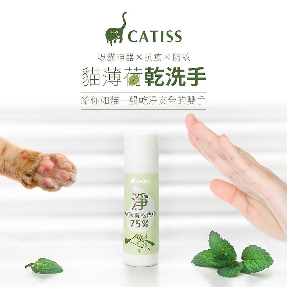 CATISS愷締思|防護保濕組-貓薄荷乾洗手+白茉貓水潤護甲護手霜