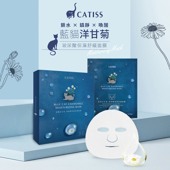 Catiss愷締思|貓掌護唇膏-三花+贈玻尿酸面膜1盒(限量組)