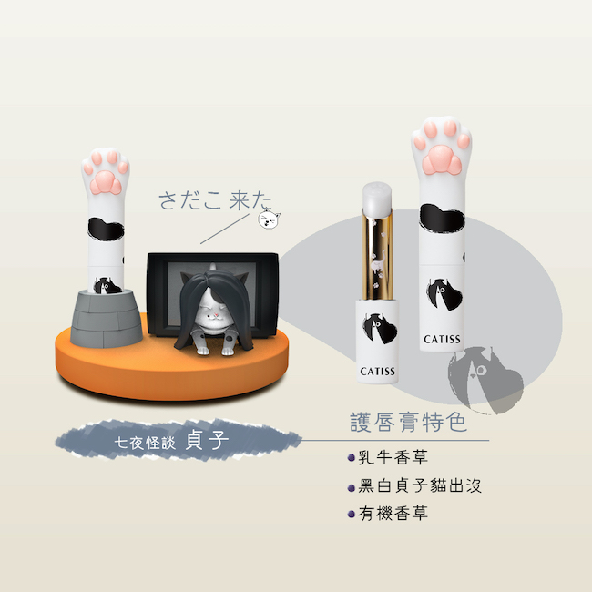 Catiss愷締思 恐怖片公仔唇膏組-貞子乳牛 3g