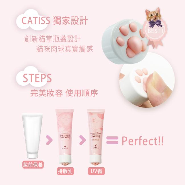 Catiss愷締思|清透美肌UV霜SPF50 30ml