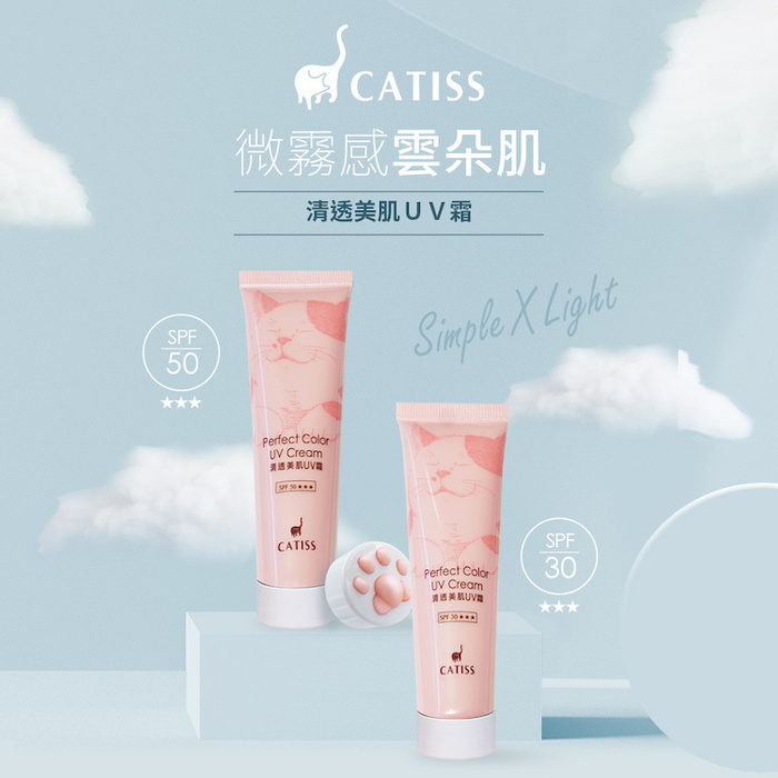 Catiss愷締思|清透美肌UV霜SPF30 30ml 2入組