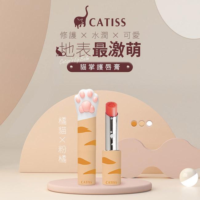CATISS愷締思|貓掌護唇膏-6款一次有擁組(3g*6)