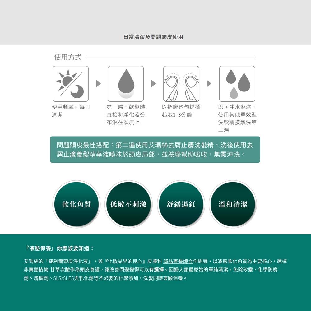 AROMASE 艾瑪絲|涼感2%5α捷利爾頭皮淨化液820ml補充瓶