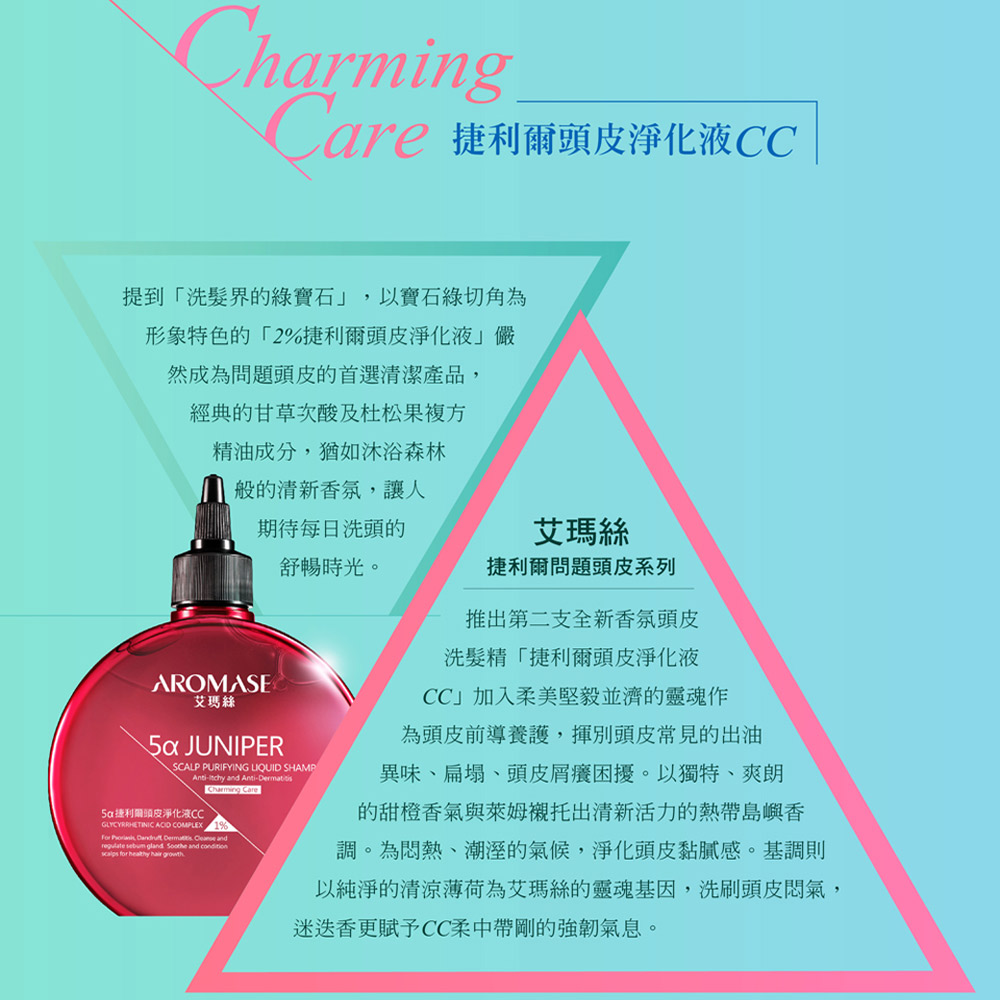 AROMASE 艾瑪絲|1%捷利爾頭皮淨化液CC 260ml