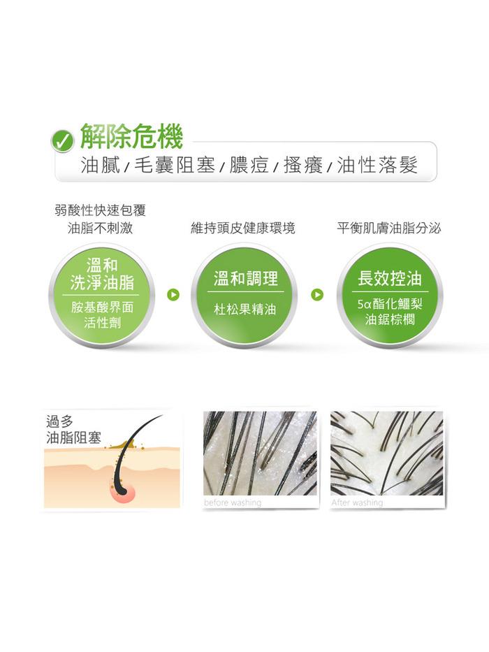 AROMASE艾瑪絲 5α高效控油洗髮精400ml