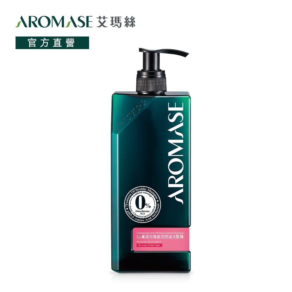 AROMASE 艾瑪絲|5α鳶尾玫瑰高效控油洗髮精400ml