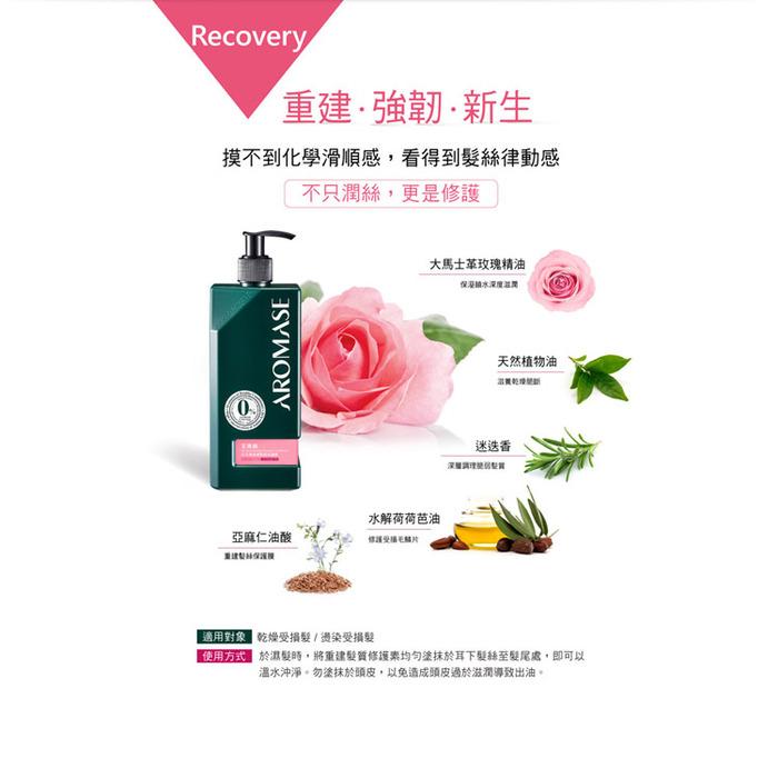 AROMASE艾瑪絲 紅玫瑰重建髮質修護素400ml