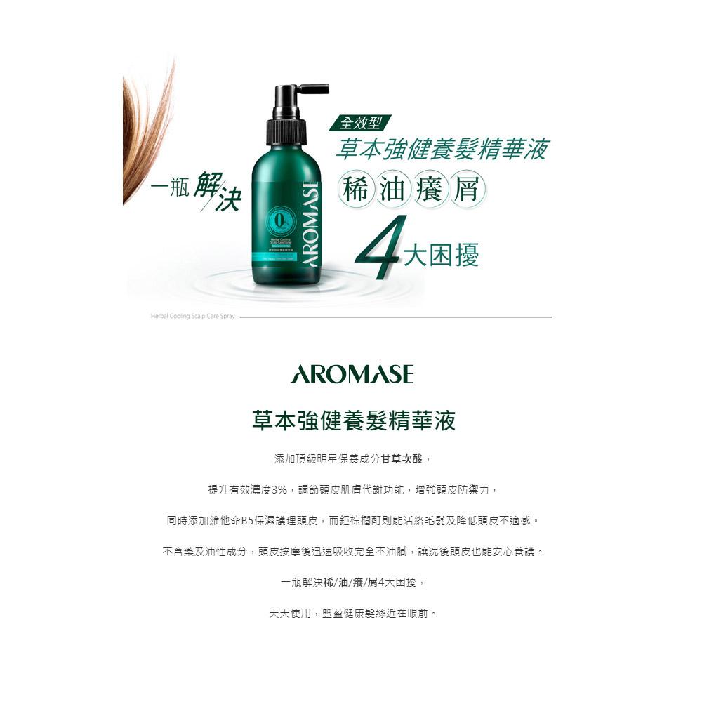 AROMASE 艾瑪絲|涼感草本強健養髮精華液115ml