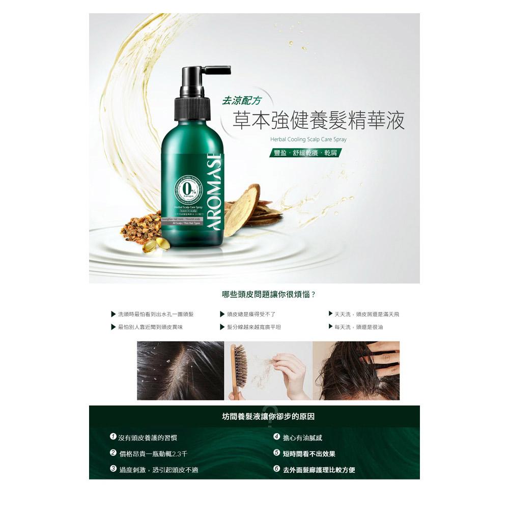 AROMASE 艾瑪絲|無涼草本強健養髮精華液115ml