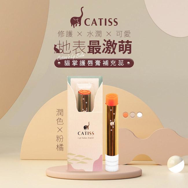 (複製)Catiss愷締思 貓掌護唇膏 - 三花潤色粉紅 3g