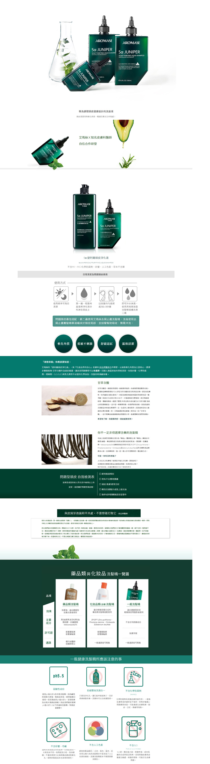 (複製)AROMASE 艾瑪絲 無涼草本強健養髮精華液115ml
