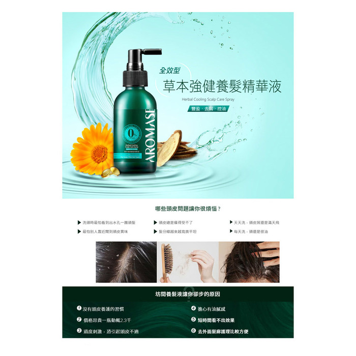 (複製)AROMASE 艾瑪絲|5α高效控油洗髮精400ml