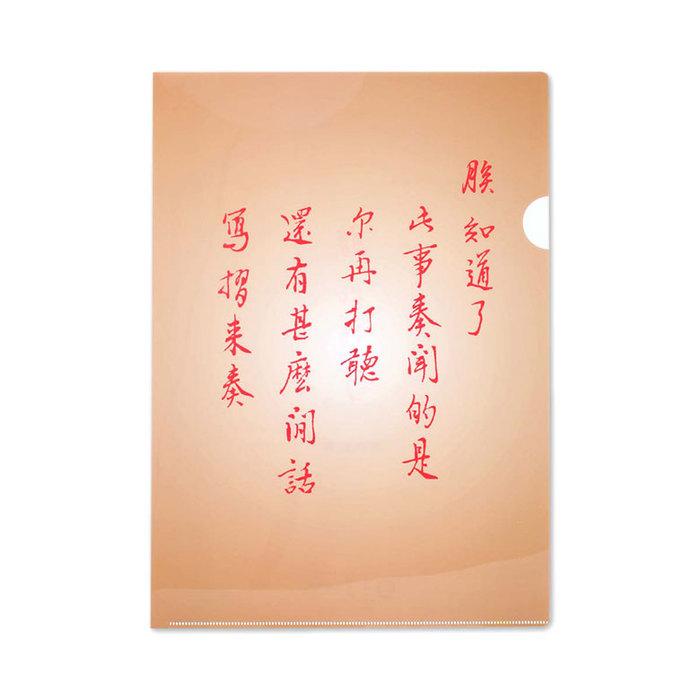 (複製)故宮精品|帆布袋 第一名 紅