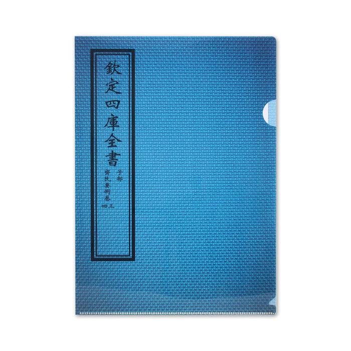 (複製)故宮精品 四庫全書文件夾 集部
