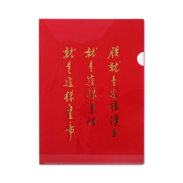 (複製)故宮精品|四庫全書文件夾 子部