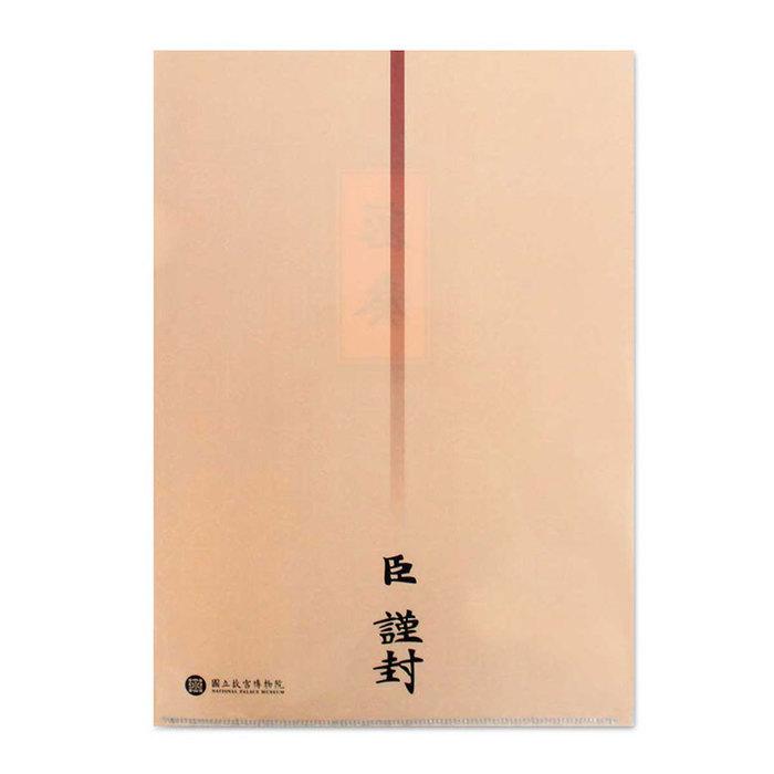 (複製)故宮精品 四庫全書文件夾 經部