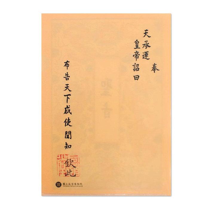 (複製)故宮精品|龍紋筆