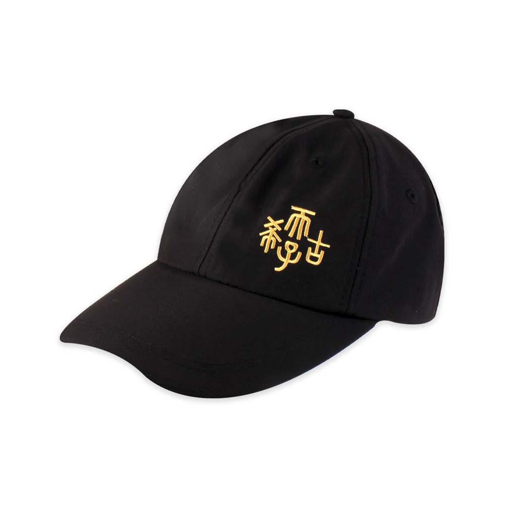 故宮精品   故宮古稀天子帽-黑