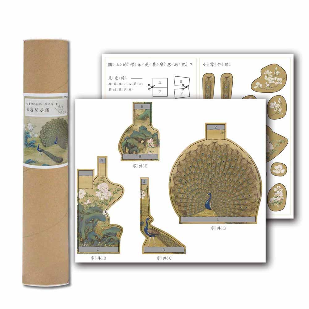 故宮精品 | 古畫裡的動物 DIY立體手作卡片 -清郎世寧 畫孔雀開屏