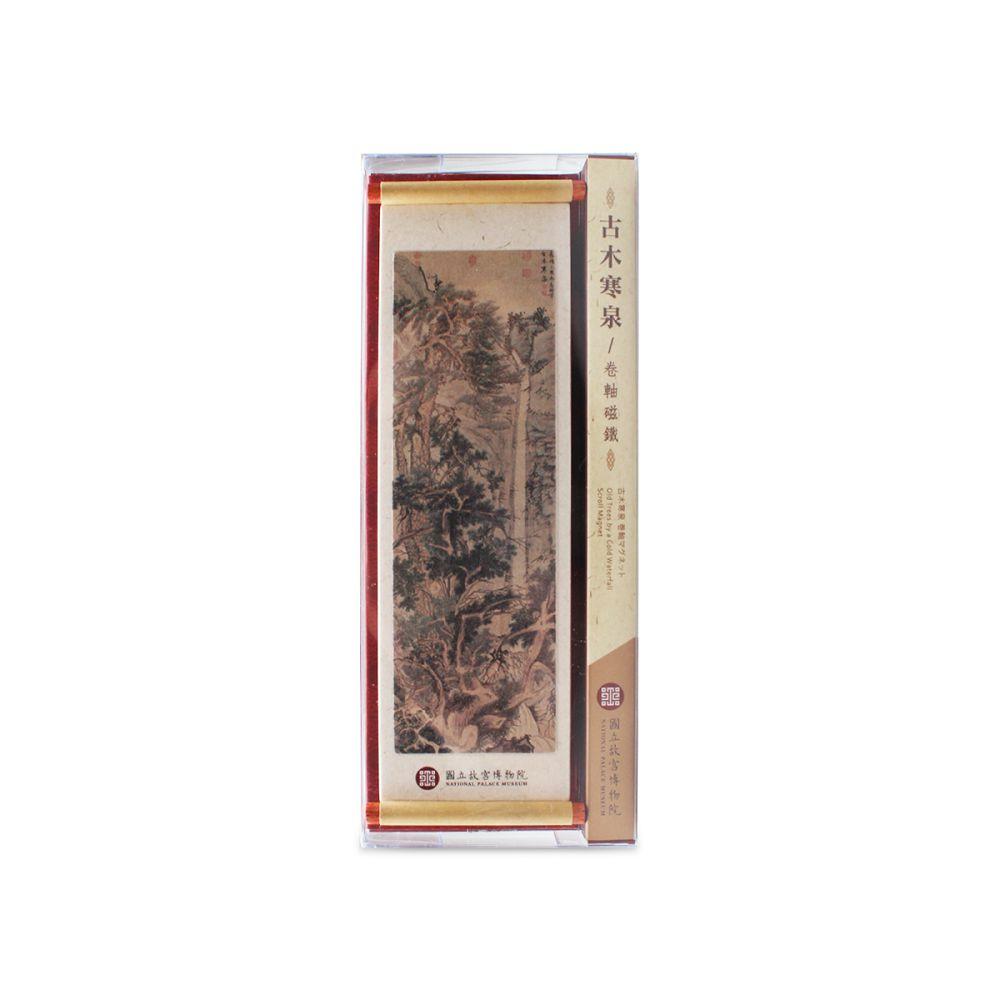 故宮精品|古木寒泉卷軸磁鐵