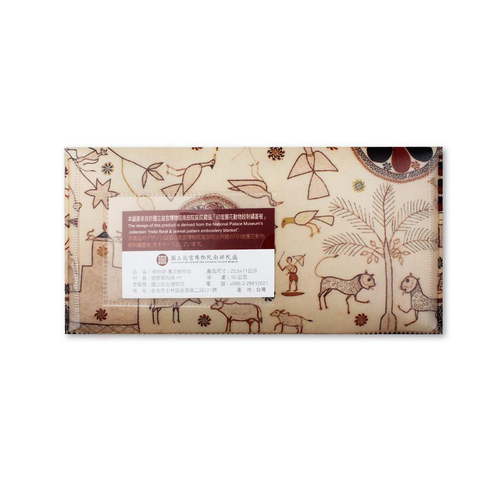 故宮精品|理財袋-團花動物紋