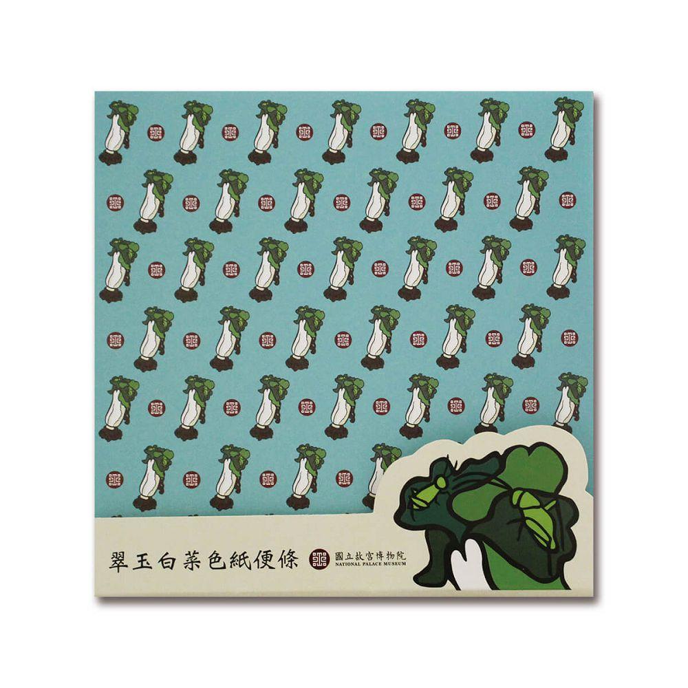 故宮精品|翠玉白菜色紙便條-藍