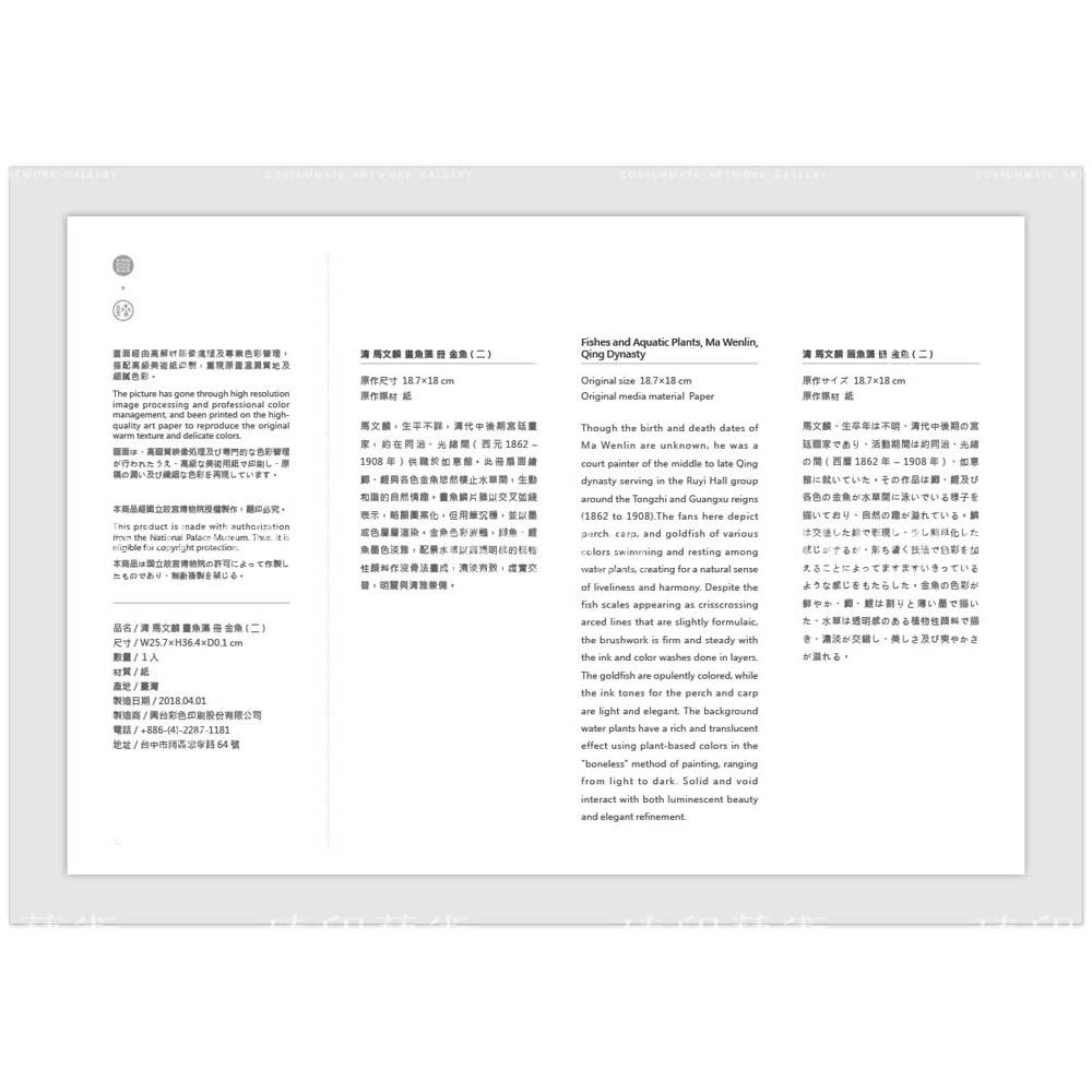 故宮精品 | B4小畫片-清 馬文麟 畫魚藻 冊 金魚(二)