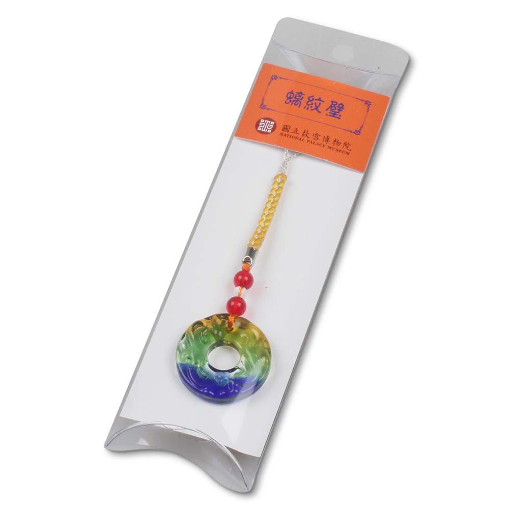 故宮精品   螭紋璧(彩色)吊飾