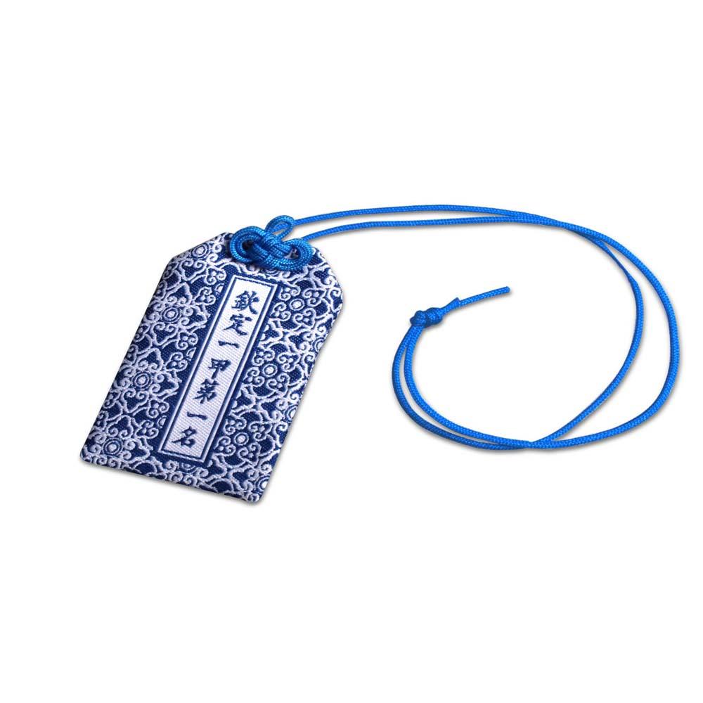 故宮精品   祈福吊飾 第一名 藍