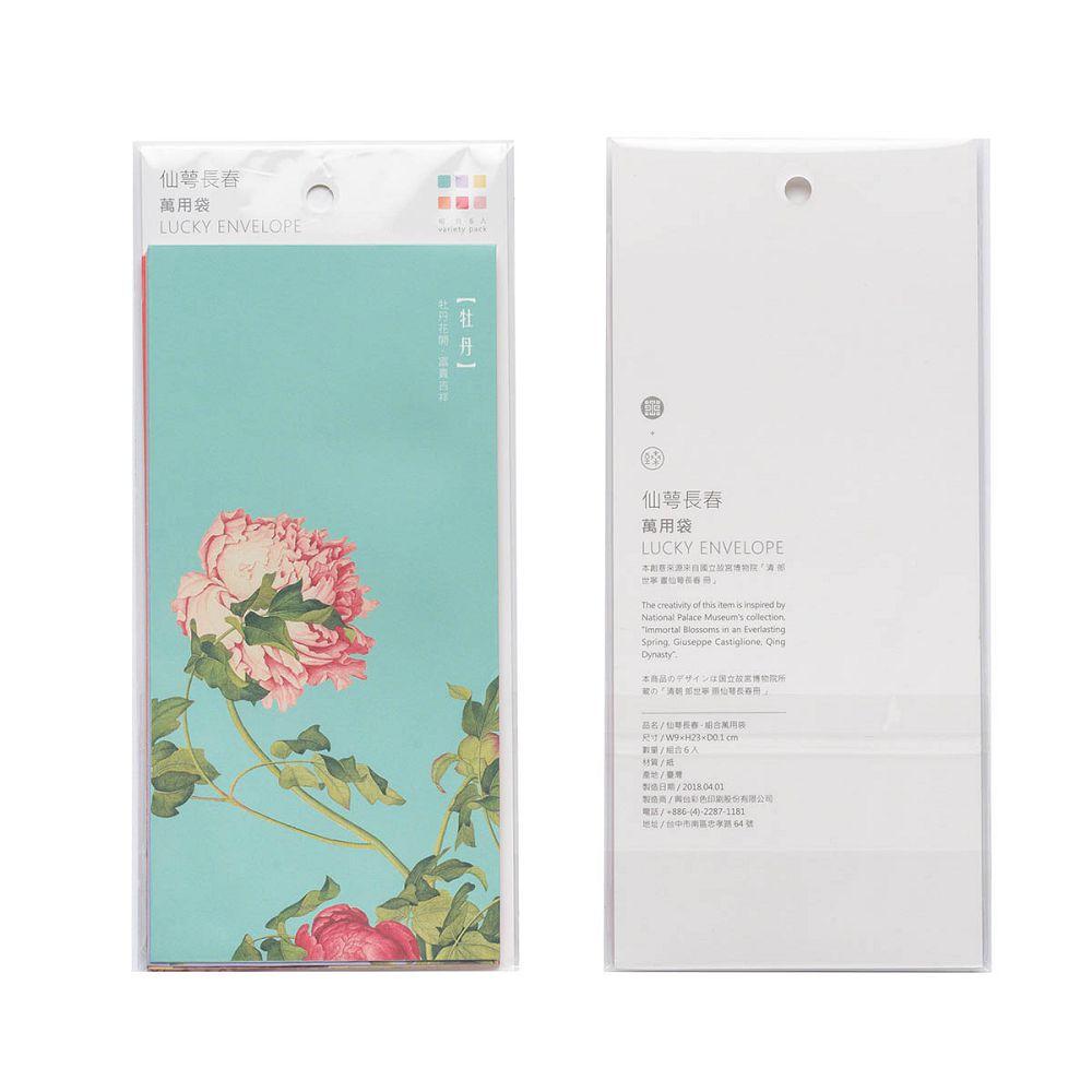 故宮精品|仙萼長春·組合萬用袋(組合6入)