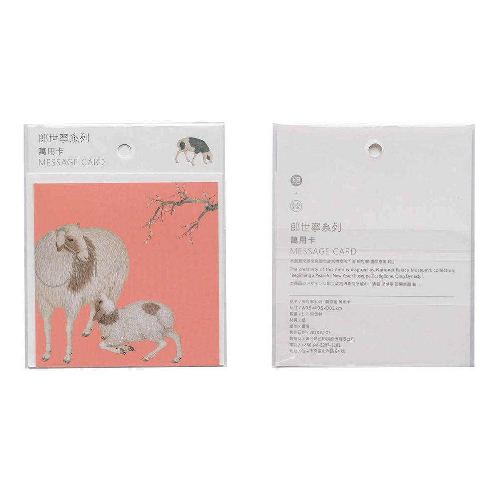 故宮精品|郎世寧系列·開泰圖 萬用卡
