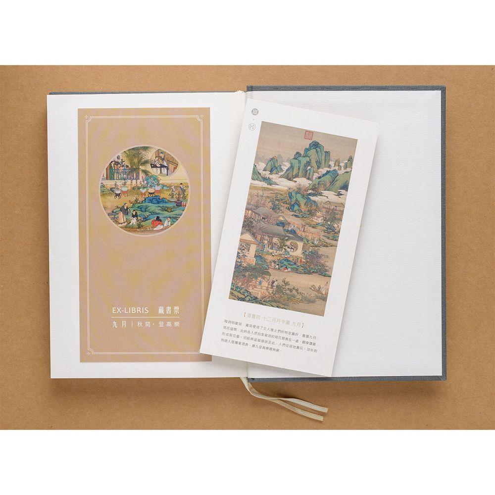 故宮精品 十二月月令圖·九月 藏書票