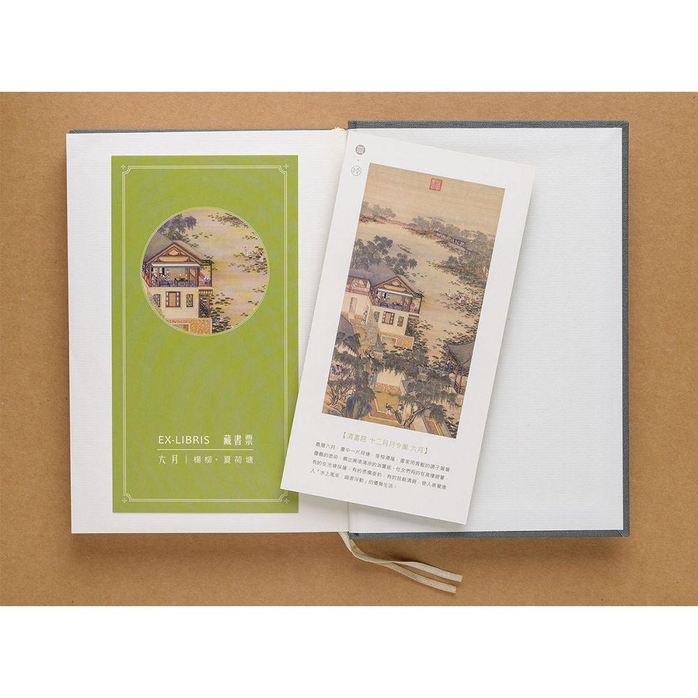 故宮精品|十二月月令圖·六月 藏書票