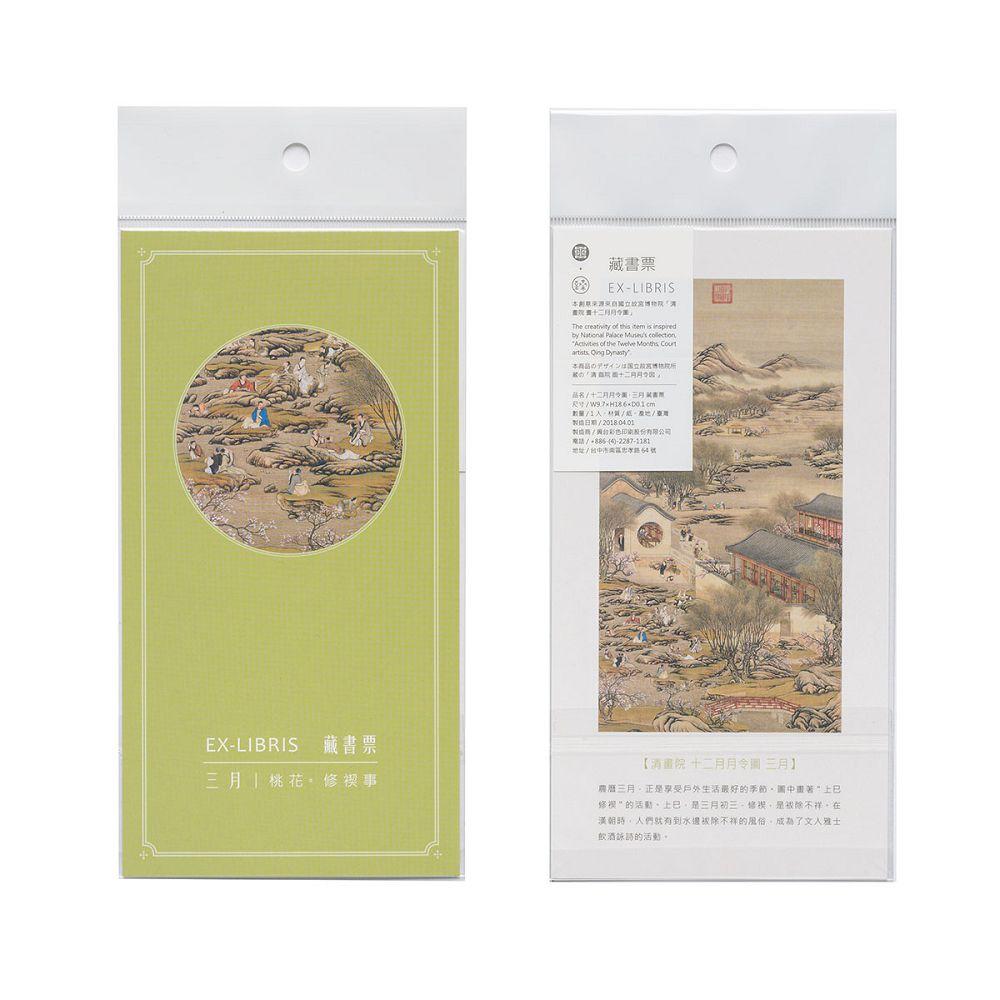 故宮精品 十二月月令圖·三月 藏書票