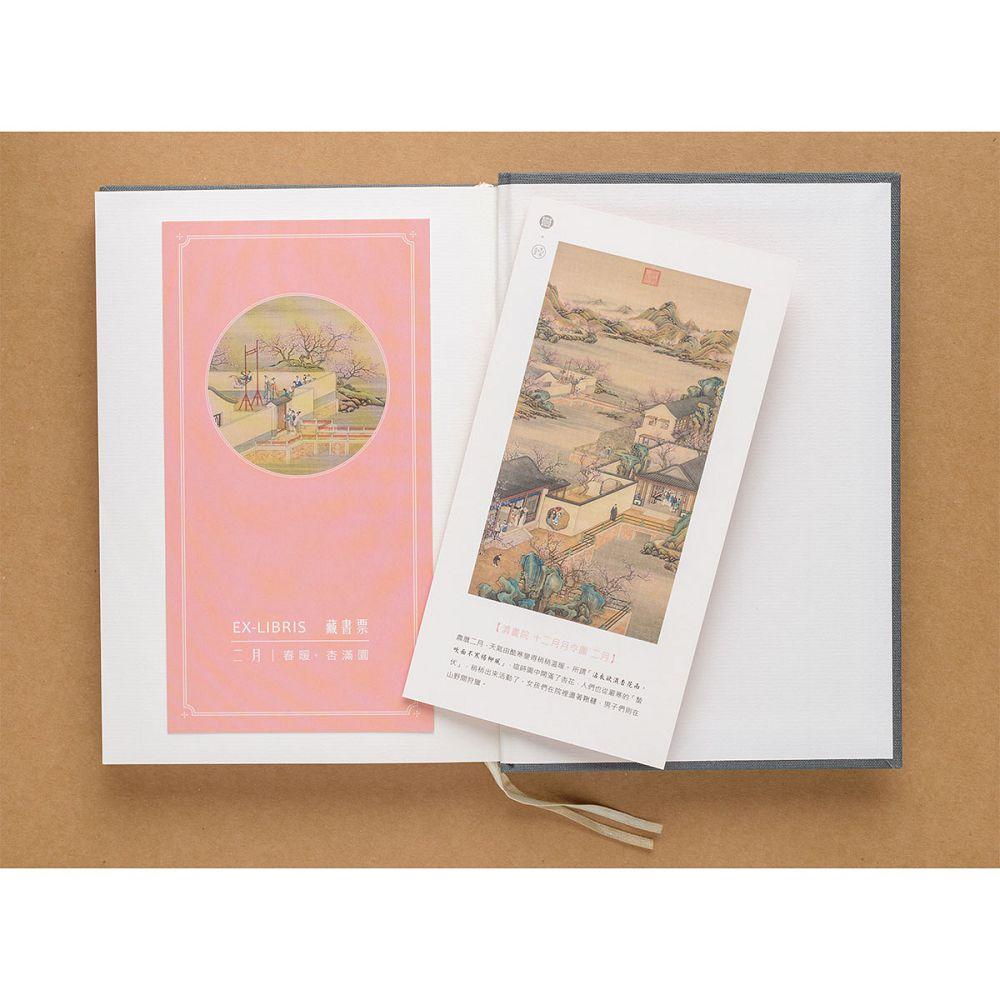 故宮精品 十二月月令圖·二月 藏書票