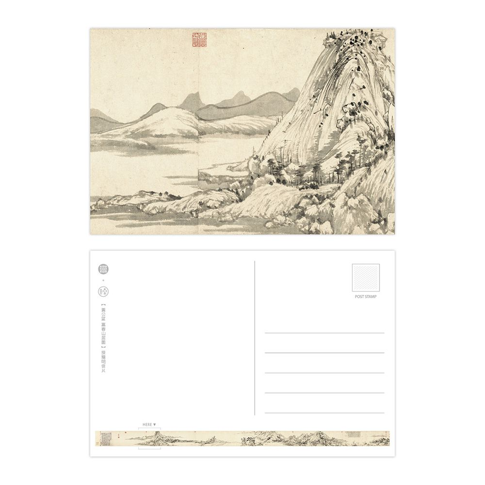 故宮精品 黃公望 富春山居圖 接龍明信片組(10入)