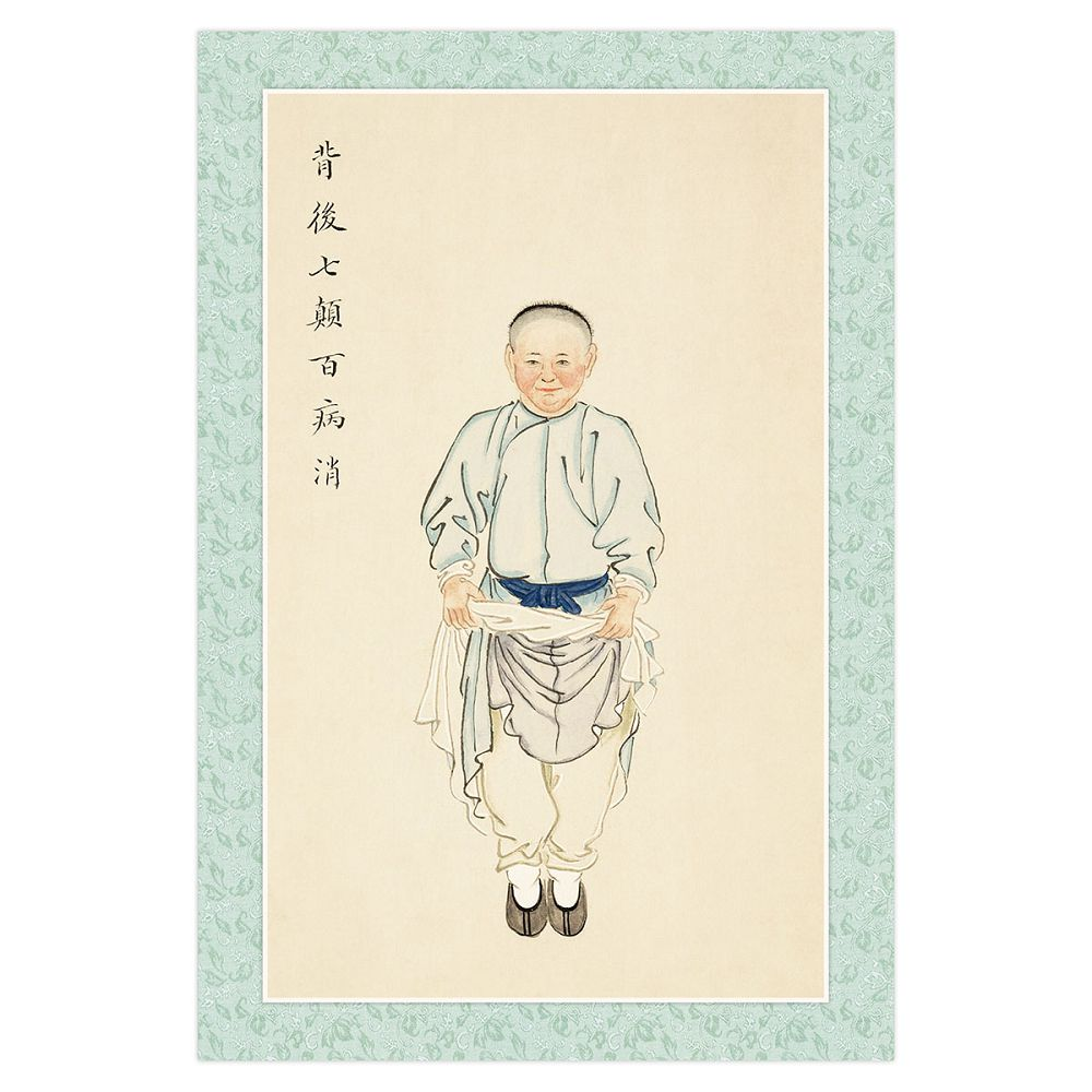 故宮精品 八段錦·背後七顛百病消(正面) 明信片