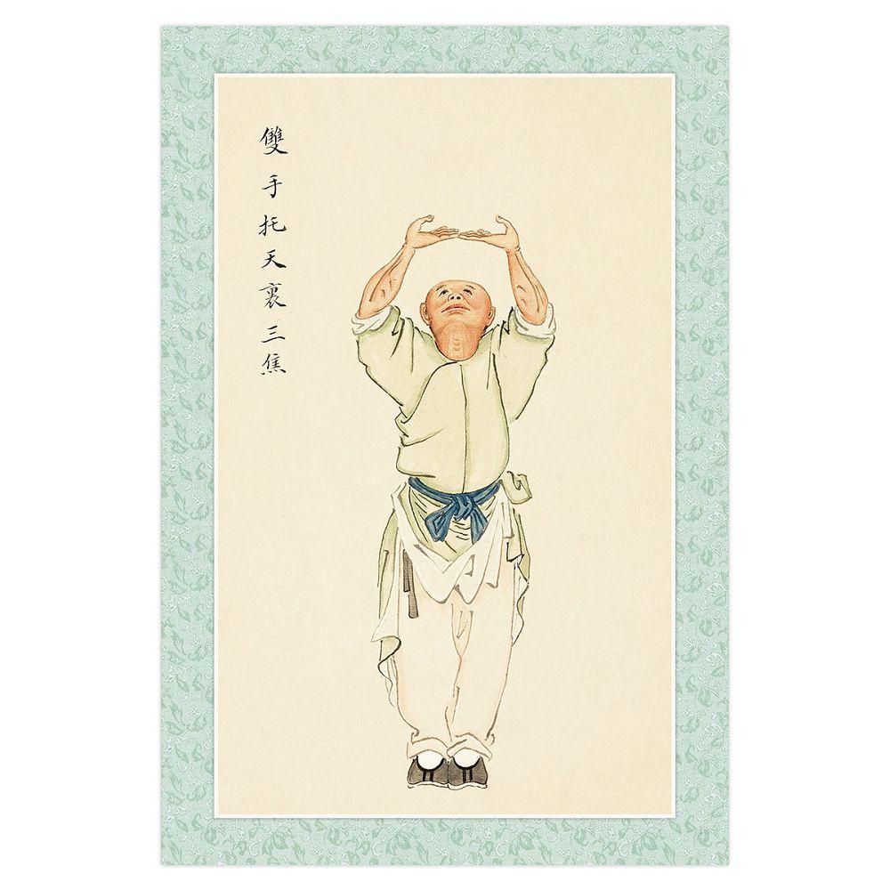 故宮精品|八段錦·雙手托天裡三焦 明信片