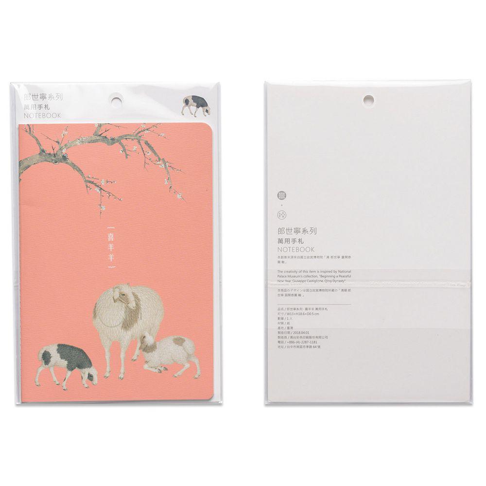 故宮精品|郎世寧系列·喜羊羊 萬用手札