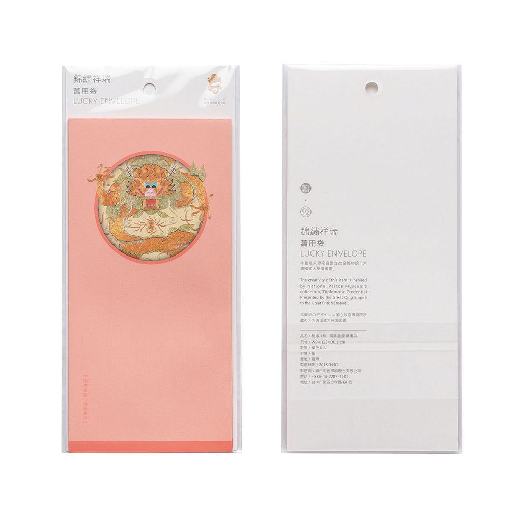 故宮精品|錦繡祥瑞·清國書金龍 萬用袋(單色6入)