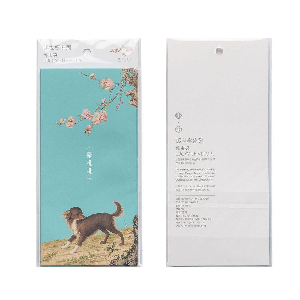故宮精品|郎世寧系列·樂桃桃 萬用袋(單色6入)