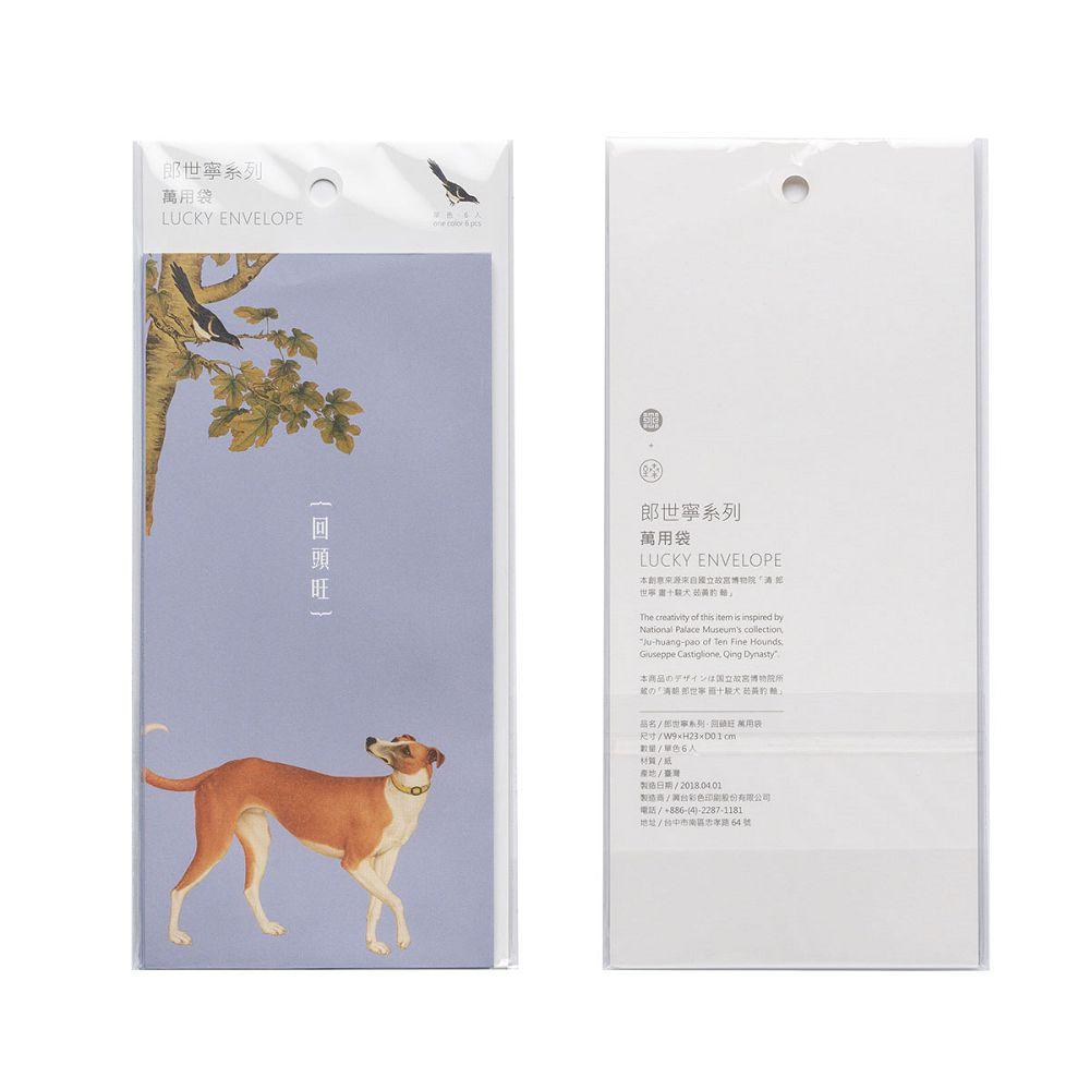 故宮精品|郎世寧系列·回頭旺 萬用袋(單色6入)