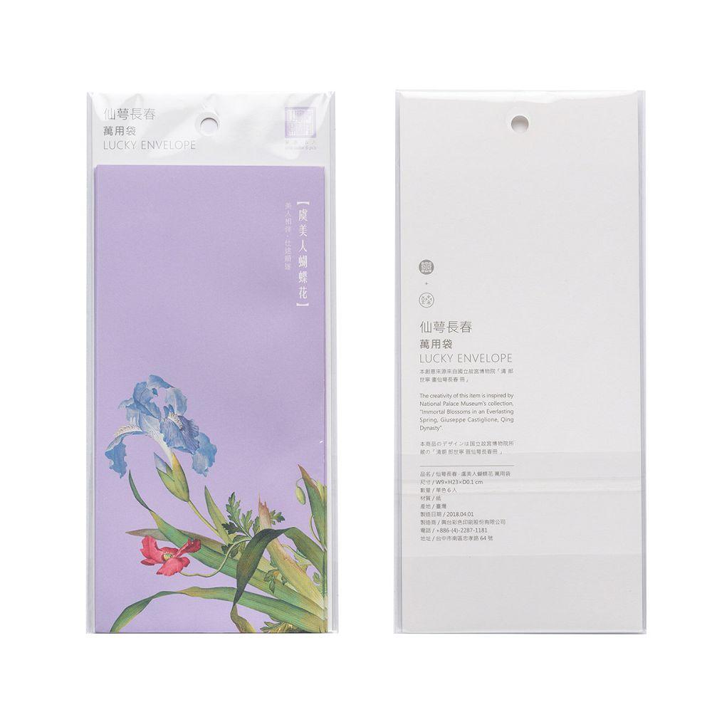 故宮精品|仙萼長春·虞美人蝴蝶花 萬用袋(單色6入)